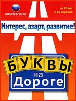 """Настольная игра """"Буквы на Дороге"""""""
