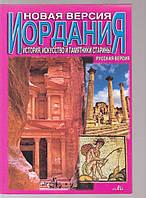 Иордания история, искусство и памятники старины