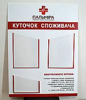 Куточок споживача з Вашим логотипом