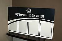 Куточок споживача з Вашим логотипом, фото 1