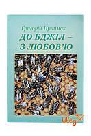 """Книга """"До бджіл з любовью"""" Г.М. Приймак (на Украинском языке)"""