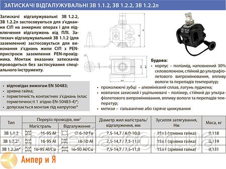 Зажим прокалывающий ЗВ 1.1.2 (16-95/6-10) (для заземления) ЛИЗО, фото 2