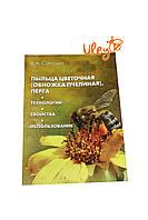 """Книга """"Пыльца цветочная (обножка пчелинная), перга. Технологии. Свойства. Использование. (Издание 2), фото 1"""