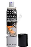 Средство от окрашивания стоп Coccine Kolor Stop 50 мл