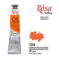 Краска масляная Кадмий оранжевый А 45мл Rosa Gallery