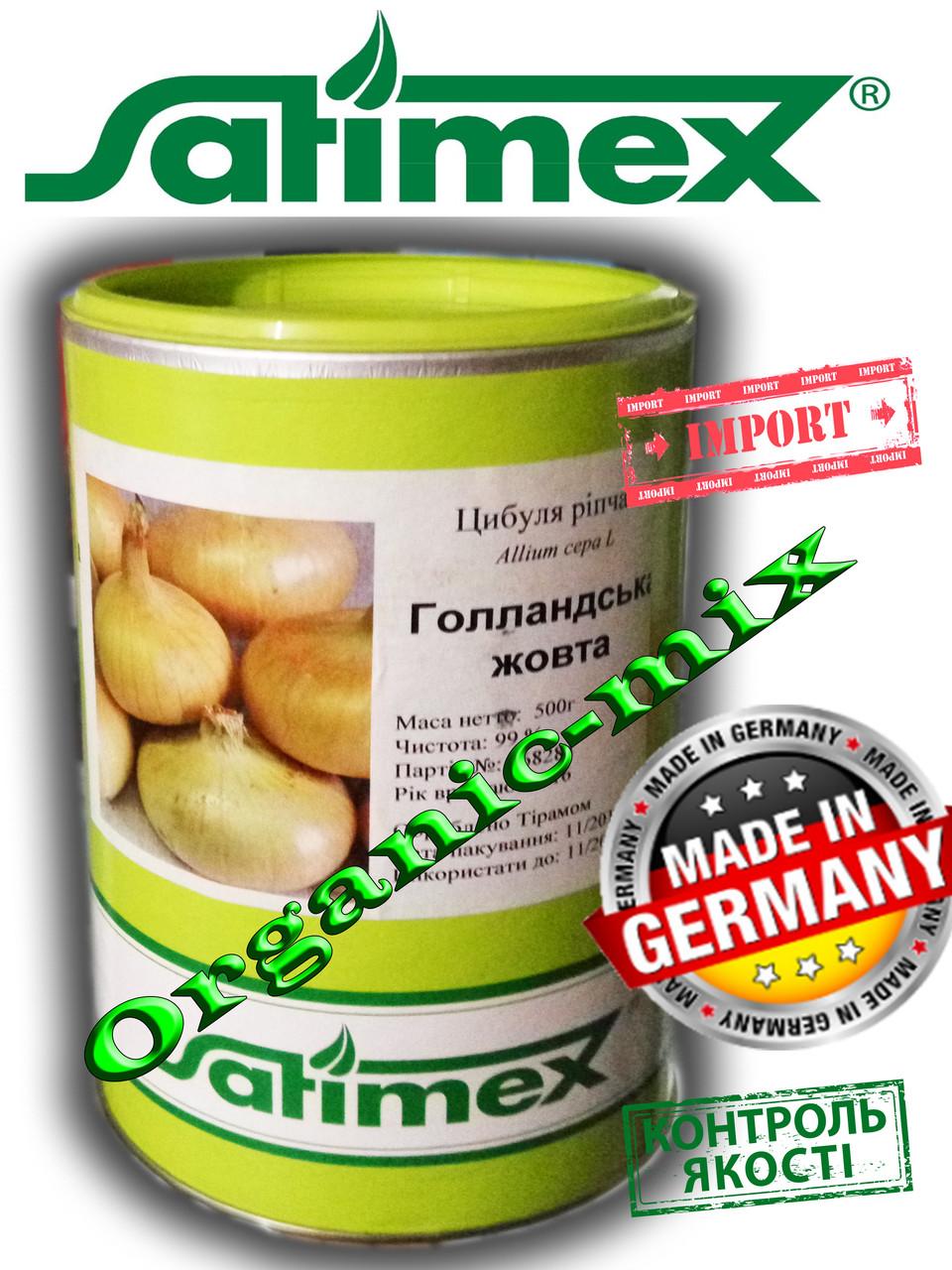 Семена лука Голландский желтый, обработанные Тирамом, 500 грамм банка, Satimex (Германия)