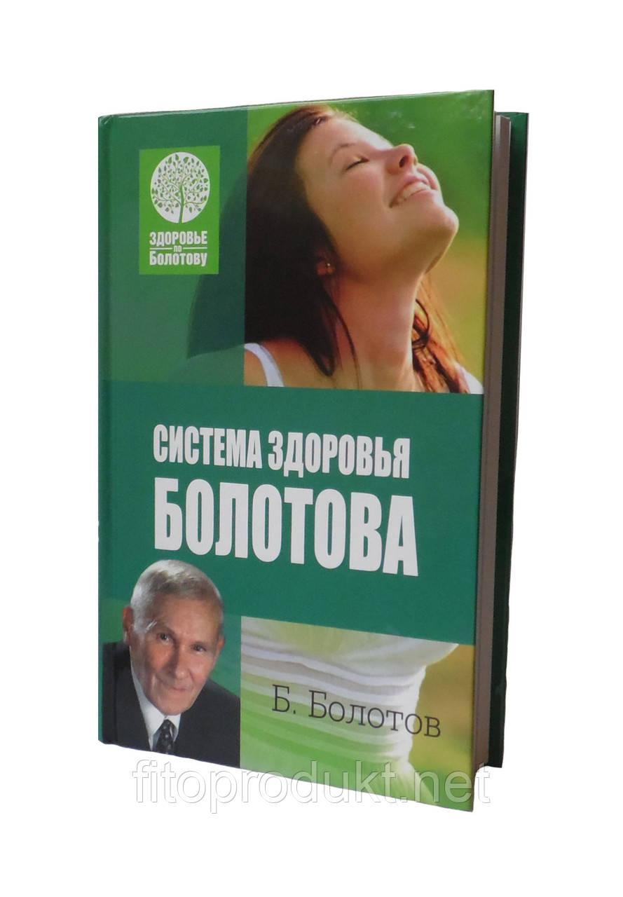 """Борис Болотов """"Система здоровья"""" в твердом переплете 320 с"""