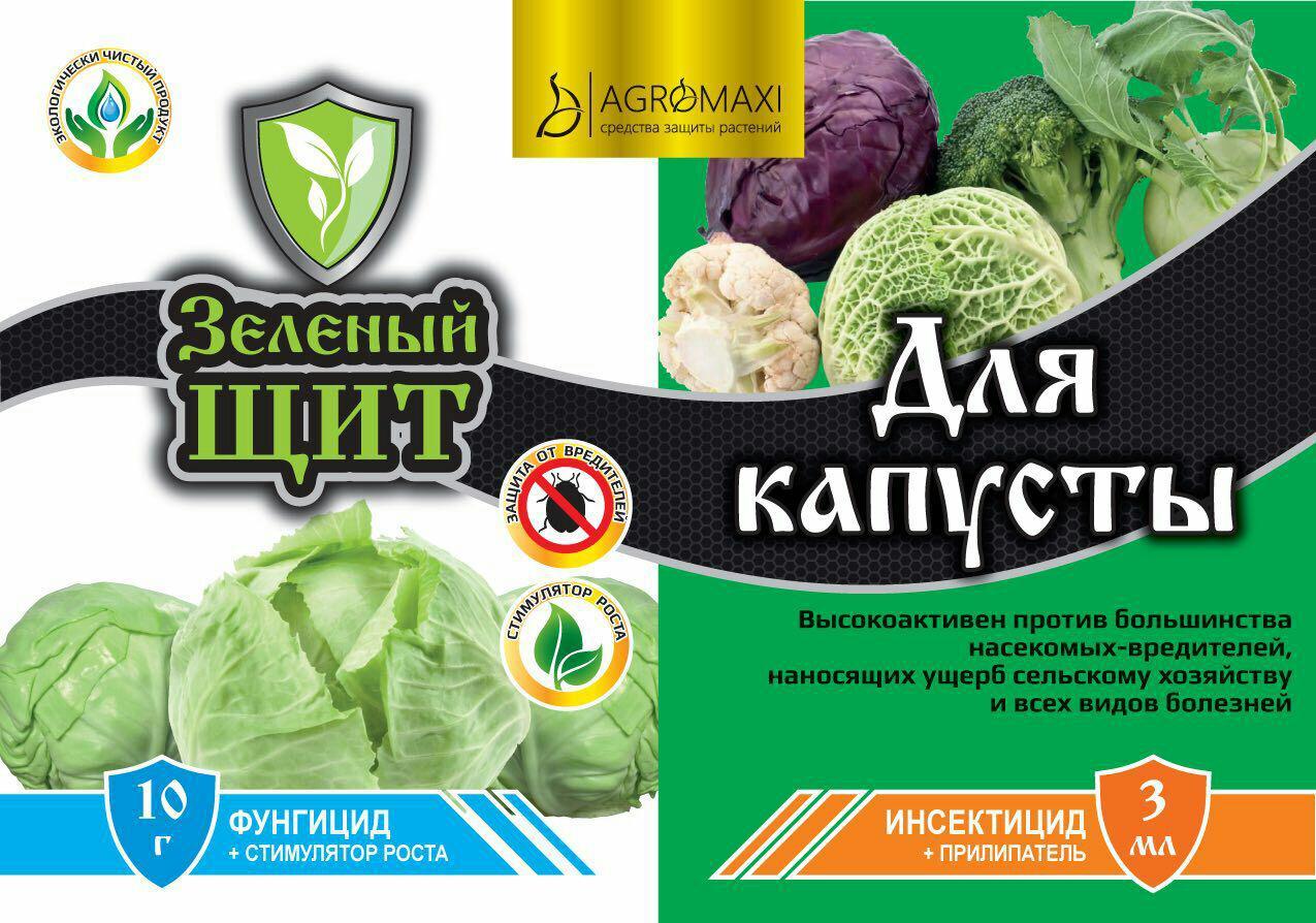 """Инсекто-фунгицид """"Зеленый щит"""" Капуста 3 мл+12 мл Агромакси (лучшая цена купить оптом и в розницу)"""