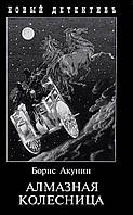 Алмазная колесница. Акунин Б. Приключения Эраста Фандорина