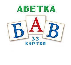 Комплект Букви українського алфавіту, розмір 11 х 11 см, 33 картки.