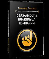 Обязанности владельца компании. Александр Высоцкий