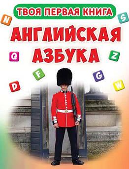 """Книга-картонка """"Твоя первая книга. Английская азбука"""""""