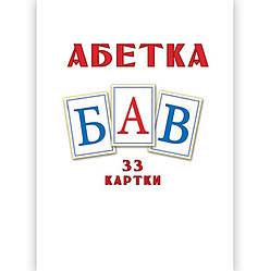 Комплект Букви українського алфавіту, розмір 20 х 15 см, 33 шт.