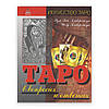 Таро в вопросах и ответах / Р. и У. Амберстоуны