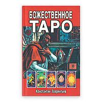 Божественное Таро (Книга + Таро на вклейках), фото 1