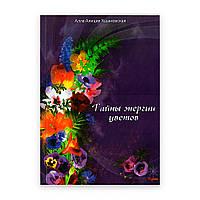 Тайны энергии цветов / А. Хшановская