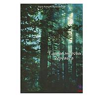 Тайны энергии деревьев / А. Хшановская