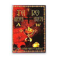 """Асура Гитави """"Таро Иисуса Христа"""" (Таро Солнечного Цикла) (колода + книга), фото 1"""