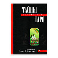 Тайны египетского Таро. А.Костенко, фото 1