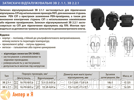 Зажим прокалывающий ЗВ 2.1.1 (16-70/2,5-25) ЛИЗО, фото 2