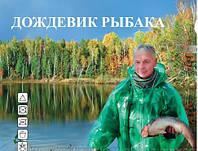 Плащ дождевик рыбацкий на кнопке