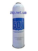 Фреон R- 507 a 700 грамм Китай под прокол