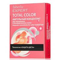 8341 Faberlic. Ампульный концентрат для окрашенных и блондированных волос TOTALCOLOR серии Exper Фаберлик 8341