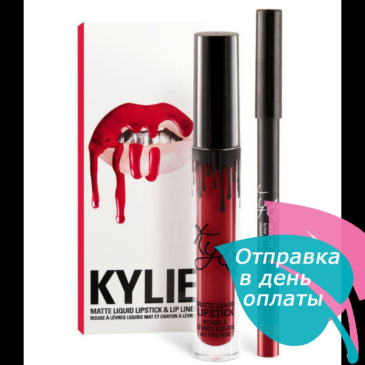Матовый блеск Kylie +карандаш для губ ( Mary Jo K)
