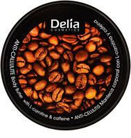 """Антицилюлитное крем-масло для тела """"Dermo System"""" с экстрактом кофе Delia Cosmetics"""
