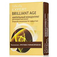 8342 Faberlic.Ампульный концентрат для возрастных волос BRILLIANT AGE серии Expert, Фаберлик 8342