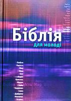 Біблія 053 для молоді синя (артикул 10532), фото 1