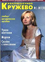 """Журнал по рукоделию """"Коклюшечное кружево"""" № 1-2011(10)"""