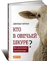 Кто в овечьей шкуре? Как распознать манипулятора Саймон Д