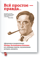 Всё простое — правда... Афоризмы и размышления Петра Леонидовича Капицы, его любимые притчи
