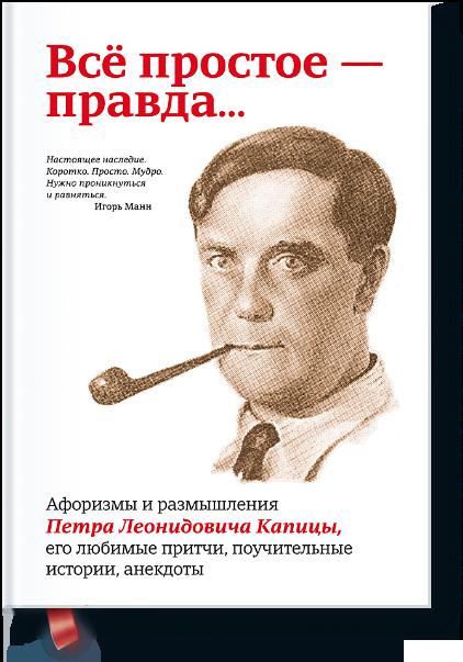 Всё простое — правда... Афоризмы и размышления Петра Леонидовича Капицы, его любимые притчи - Магазин Кошара в Киеве
