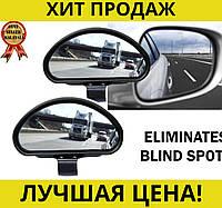 Автомобильные зеркала Blind Spots