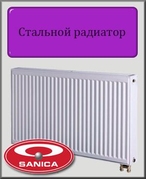 Стальной радиатор Sanica 22 тип 500х500 (нижнее подключение)