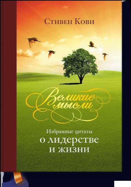 Великие мысли. Избранные цитаты о лидерстве и жизни - Магазин Кошара в Киеве