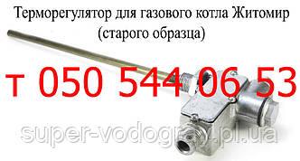 Терморегулятор для газового котла Житомир 8, 10, 16 кВт (старого образца)