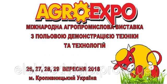 """Компанія Електроміст бере участь у виставці """"Агроекспо"""" з 26 по 29 вересня 2018 року!"""