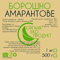 """Мука амарантовая """"ОрганикЭкоПродукт"""", 500гр"""