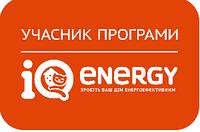 Наша Студия – участник Программы IQ Energy! Звоните!