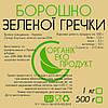 """Мука из зелёной гречки """"ОрганикЭкоПродукт"""", 500гр"""