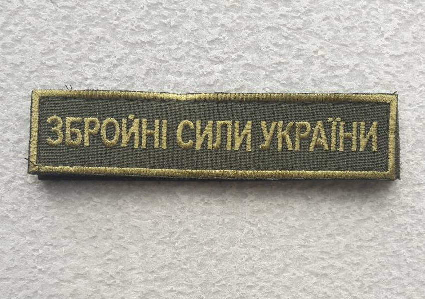Нагрудная Украина  ЗСУ на липучке олива