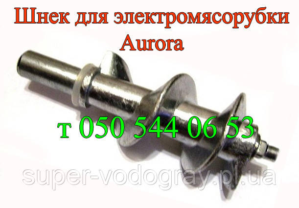 Шнек для электромясорубки  Aurora