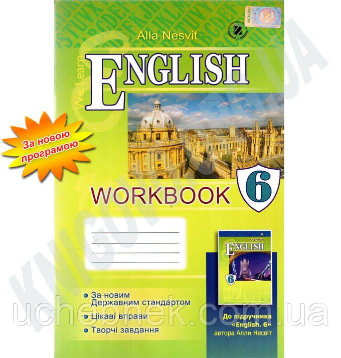 Гдз клас 6 несвiт английский