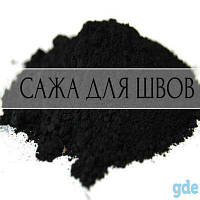Сажа строительная, черный пигмент, 10 кг