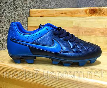Мужские копы - бутсы Nike Tiempo синие 41-46р реплика