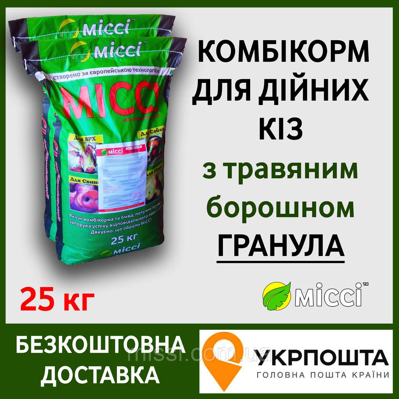 Комбікорм для Дійних кіз, Міссі, 25 кг
