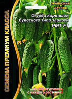 Семена огурцов РМТ F1, 5шт